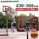 リーディングエッジ バスケットゴール クリア 7号球セット 屋外 家庭用 LE-BS305R-07set