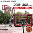 【送料無料】リーディングエッジ バスケットボール ゴール クリアボード 6号球セット LE-BS305R-06set 【バスケット 屋内外 ミニバスバスケットゴール プレゼント】【espb】