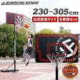 【送料無料】リーディングエッジ バスケットボール ゴール ブラック 6号球セット 高さ調整可 LE-BS305B-06set 【屋内外 ミニバス バスケットゴール プレゼント】【espb】