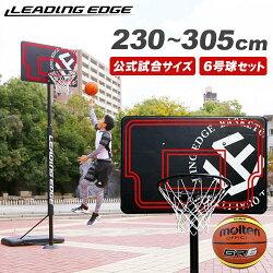 リーディングエッジバスケットボールゴールブラックボード6号球セットミニバス〜一般対応LE-BS305B-06set【バスケットゴール3on3屋外2.3m2.6m3m305cm】【espb】