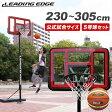 【送料無料】リーディングエッジ バスケットボール ゴール クリア 5号球セット 高さ調整可 LE-BS305R-05set 【屋内外 ミニバス バスケットゴール プレゼント】【espb】