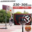 【送料無料】リーディングエッジ バスケットボール ゴール ブラック 5号球セット 高さ調整可 LE-BS305B-05set 【屋内外 ミニバス バスケットゴール プレゼント】【espb】