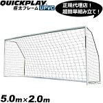 クイックプレイQUICKPLAY組み立て式サッカーゴール5m×2mMF216UPVCフレーム折りたたみサッカーゴール