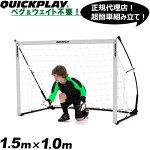 クイックプレイQUICKPLAYポータブルサッカーゴールELITE1.5m×1.0m組み立て式ゴール5KSRELITE