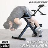 リーディングエッジ バックエクステンションベンチ 折りたたみ 背筋トレーニング用 ベンチ 筋トレ用品 LE-HRC