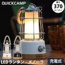 クイックキャンプ QUICKCAMP アンティーク風 LEDランタン メノーラ QC-LED370 キャンプ アウトドア インテリア 暖色 LED ランタン 充電式