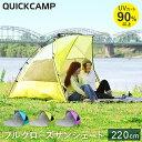 クイックキャンプ QUICKCAMP 2WAY ワンタッチサンシェード ワイド 3-4人用 グリーン