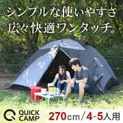 ワンタッチ ドームテント フルクローズ ファミリーキャンプ クイックキャンプ アウトドア キャンプ
