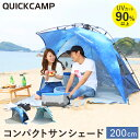 クイックキャンプ QUICKCAMP ワンタッチサンシェード...