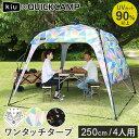 クイックキャンプ QUICKCAMP ×KiU ワンタッチタ...