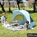 11日迄■お得なクーポン配布中■クイックキャンプ QUICKCAMP コンパクトサンシェード ブルー QC-CS200