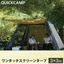 クイックキャンプ QUICKCAMP スクリーンタープ 3m サンド QC-ST300 スクリーンシェード ワンタッチタープ フルクローズ フルメッシュ