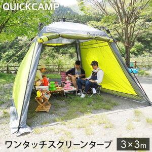 クイックキャンプ ワンタッチ スクリーンタープ フルクローズ アウトドア ワンタッチタープ タープテント スクリーン シェード