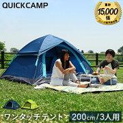 クイックキャンプ ワンタッチ フルクローズ アウトドア キャンプ サンシェード ネイビー ドームテント