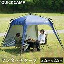 クイックキャンプ QUICKCAMP ワンタッチタープ 2.5m フラップ付き ネイビー QC-TP250 大型 UVカット