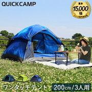 クイックキャンプ ワンタッチ フルクローズ アウトドア キャンプ サンシェードテント ドームテント