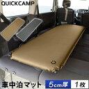 キャンピングマット 車中泊 5cm厚手 アウトドア 防災 自動膨張 インフレータブルマット クイックキャンプ QC-CM5.0
