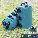 テント タープ用 ウエイトバッグ 固定バンド付き 10リットル 4個セット 注水タイプ 屋外用 テントウエイト 1