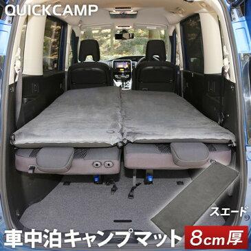 クイックキャンプ 車中泊マット 8cm厚手 スエード アウトドア 防災 非常用 自動膨張 キャンピングマット QC-CM8.0b