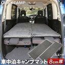 クイックキャンプ QUICKCAMP 車中泊マット 8cm 極厚 シングルサイズ 2枚セット スエード QC-CM8.0b*2 エアー インフレーターマット アウトドア用寝具 車中泊グッズ