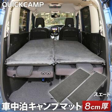 クイックキャンプ 車中泊マット 8cm厚手 スエード 2枚セット アウトドア 防災 非常用 自動膨張 キャンピングマット QC-CM8.0b