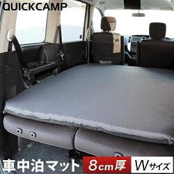 車中泊マット8cm極厚ダブルサイズ自動膨張グレー車中泊インフレータブルクイックキャンプQC-CMD8.0a