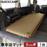 クイックキャンプ QUICKCAMP 車中泊マット 8cm 極厚 シングルサイズ サンド QC-CM8.0
