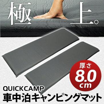 車中泊マット 8cm厚手 敷きパッド 洗える 4点セット アウトドア 防災 キャンピングマット クイックキャンプ QC-CM8.0