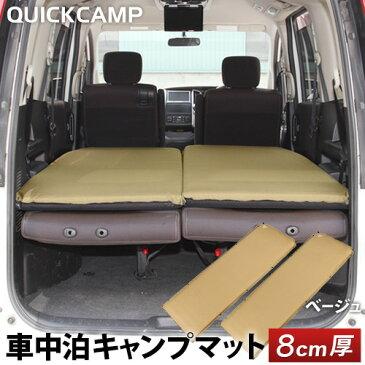 車中泊マット 8cm厚手 2枚セット アウトドア 防災 非常用 自動膨張 キャンピングマット ベージュ クイックキャンプ QC-CM8.0