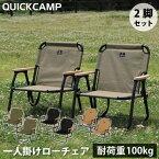 1日・2日限定■エントリーでポイント+4倍■クイックキャンプ QUICKCAMP 一人掛け ローチェア 2脚セット ブラック QC-ASC60*2 ロースタイル 1人用 チェア 黒