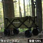 1日・2日限定■エントリーでポイント+4倍■クイックキャンプ QUICKCAMP ワイドホイール アウトドアワゴン カーキ QC-CW90