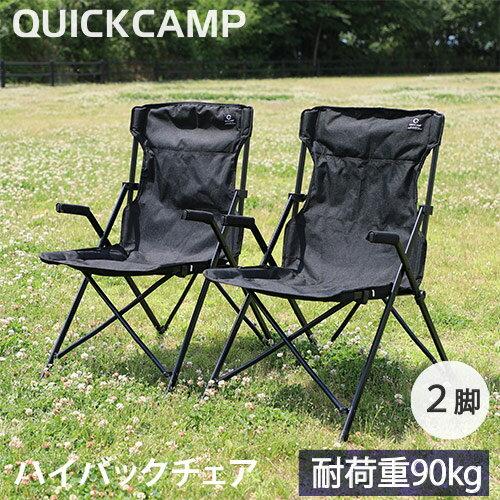 チェア クイック キャンプ