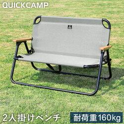クイックキャンプQUICKCAMP二人掛けローチェアグレーQC-ATC100