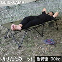 11日迄■お得なクーポン配布中■クイックキャンプ QUICK