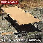 1日・2日限定■エントリーでポイント+4倍■クイックキャンプ QUICKCAMP フォールディング コット カーキ QC-SC190