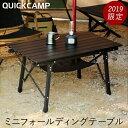 クイックキャンプ QUICKCAMP アウトドア キャンプ ミニフォールディングテーブル 75cm 折りたたみ 折り畳み ロールテーブル ミニテーブル ローテーブル ブラック QC-ABT75 運動会 テーブル