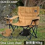 1日・2日限定■エントリーでポイント+4倍■クイックキャンプ QUICKCAMP 収束式ローチェア One Love chair ワンラブチェア サンド QC-LFC75 一人用 ドリンクホルダー付 いす アウトドア キャンプ
