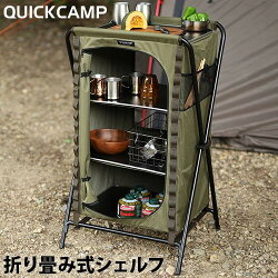 クイックキャンプQUICKCAMP折りたたみシェルフQC-SFカーキキャンプアウトドア食器棚シェルフ棚大容量収納折りたたみ収納ラック三段ラックラックキッチン