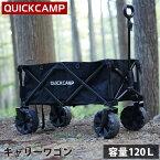 1日・2日限定■エントリーでポイント+4倍■クイックキャンプ QUICKCAMP ワイドホイール アウトドアワゴン ブラック QC-CW90 集束式 折りたたみ式 キャリーカート キャリーワゴン 黒