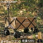 1日・2日限定■エントリーでポイント+4倍■クイックキャンプ QUICKCAMP ワイドホイール アウトドアワゴン サンド QC-CW90 集束式 折りたたみ式 キャリーカート キャリーワゴン