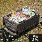 フリップボックス(Flip-Box)ビッグ折りたたみクーラーボックス大型39L【保冷保温買い出しアウトドアキャンプ保冷バッグ】