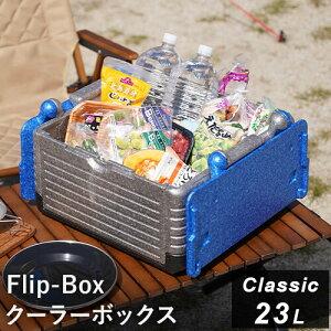 フリップボックス Flip-Box クラシック 折りたたみ クーラーボックス 23L ブルー