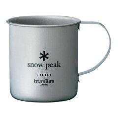 スノーピーク snowpeak チタンシングルマグ300mL MG-042【マグカップ】【PNT5】