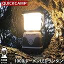 クイックキャンプ QUICKCAMP 1000ルーメン LEDランタン ホワイト QC-LED100