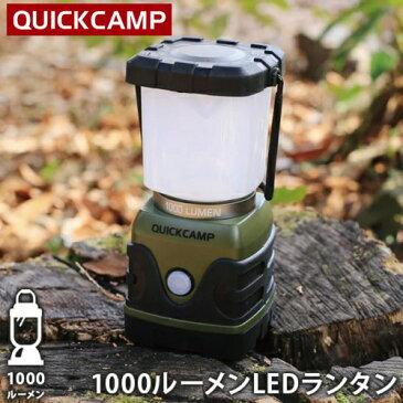 クイックキャンプ QUICKCAMP 1000ルーメン LEDランタン カーキ QC-LED1000 電池式 ハイパワー ランタン 電灯 アウトドア キャンプ用 非常用 防災用 メインランタン