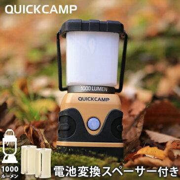 クイックキャンプ QUICKCAMP 1000ルーメン LEDランタン サンド QC-LED1000 電池式 ハイパワー ランタン 電灯 アウトドア キャンプ用 非常用 防災用 メインランタン