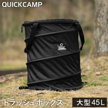 クイックキャンプ QUICKCAMP アウトドア キャンプ トラッシュボックス ブラック ポップアップ ゴミ箱 45L コンパクト 薪入れ QC-TB40 ランドリーバスケット ケース ストーブ