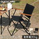 クイックキャンプ QUICKCAMP アウトドア キャンプ 一人掛け ローバーチェア ハイスタイル コットン 折りたたみ インテリア ブラック QC-RVC 焚火 チェア ハイチェア