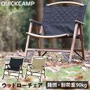 クイックキャンプ QUICKCAMP 一人掛け ウッドローチェア サンド QC-WLC キャンプ アウトドア ローチェア チェア 焚火