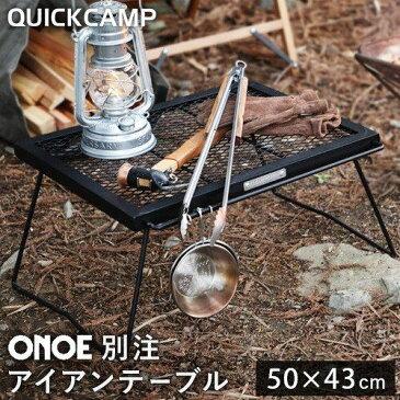 クイックキャンプ ONOE×QUICKCAMP アイアンメッシュテーブル 焚き火 直火 QC-ON01 キャンプ アウトドア ブラック ローテーブル 別注モデル